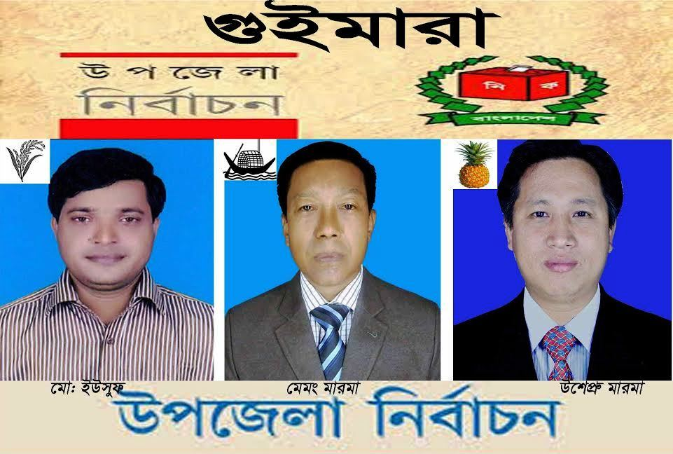 গুইমারা উপজেলা নির্বাচন: জয় তুমি কার!