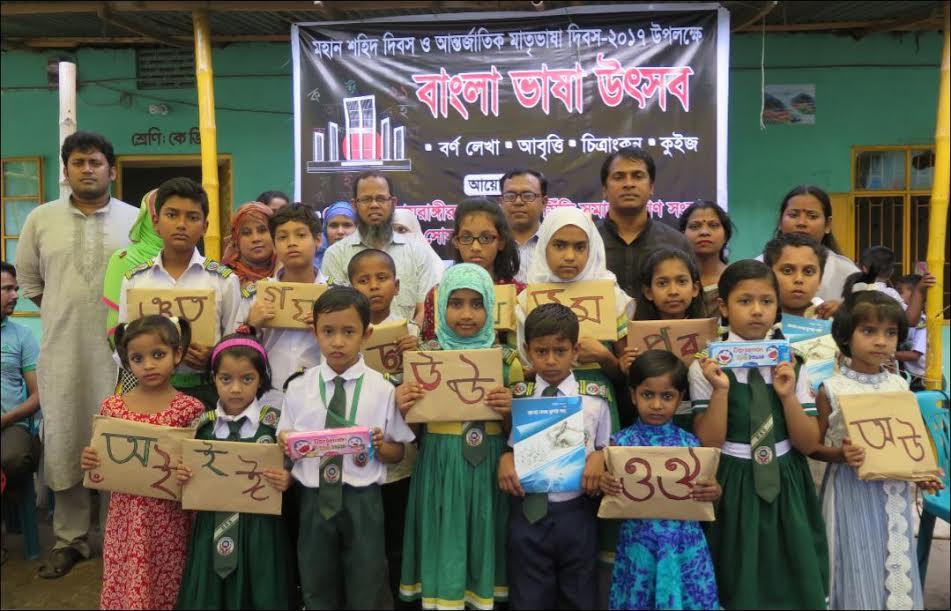 যৌথ উদ্যোগে 'বাংলা ভাষা উৎসব'