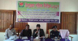 গুইমারা উপজেলা নির্বাচন: ১১ প্রার্থী মনোনয়ন বৈধ ঘোষনা