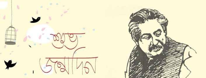 জাতির জনক বঙ্গবন্ধু শেখ মুজিবুর রহমান এর ৯৮তম জন্মবার্ষিকী ও জাতীয় শিশু দিবস
