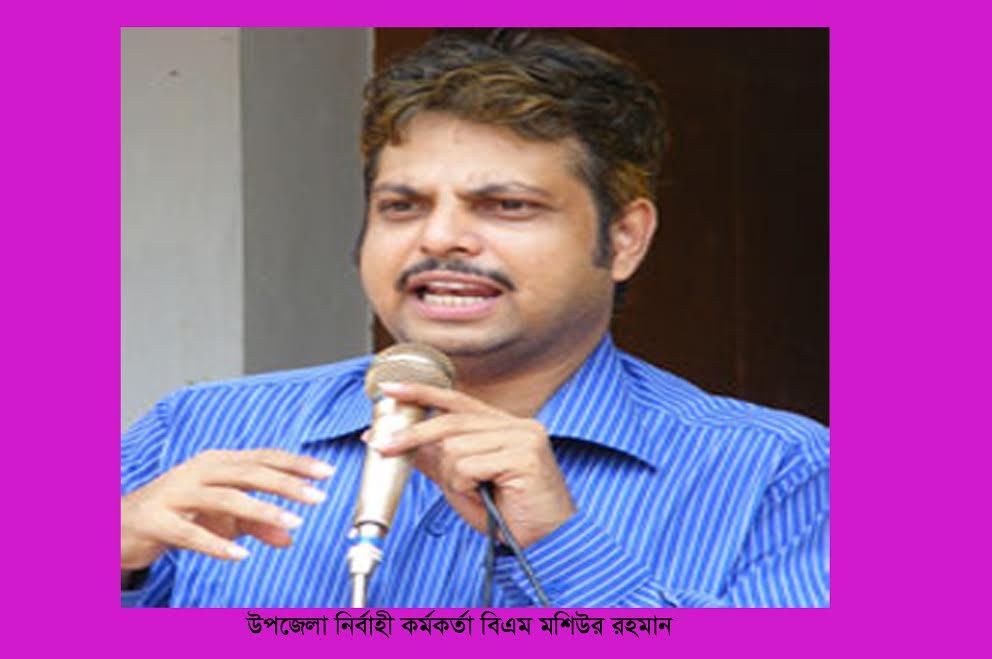 উপজেলা নির্বাহী কর্মকর্তা বিএম মশিউর রহমান