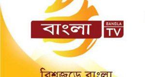 আনুষ্ঠানিক সম্প্রচারে আসছে বাংলা টিভি