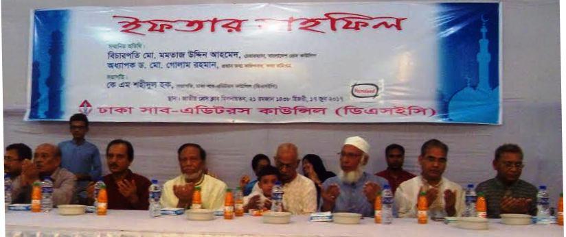 ঢাকা সাব-এডিটরস কাউন্সিলের ইফতার মাহফিল অনুষ্ঠিত