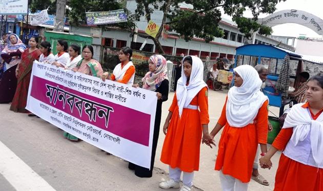 বগুড়ায় মা-মেয়ে ওপর নির্যাতনের প্রতিবাদে নোয়াখালীতে মানববন্ধন