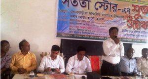 """কলারোয়ার সোনাবাড়ীয়া হাইস্কুলে """"সততা স্টোর"""" উদ্বোধন"""