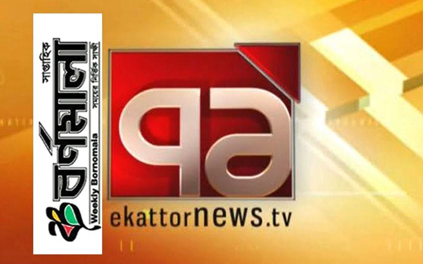 নিউ ইয়র্কে একাত্তর টিভি ও বর্ণমালা'র অফিস সীলগালা!