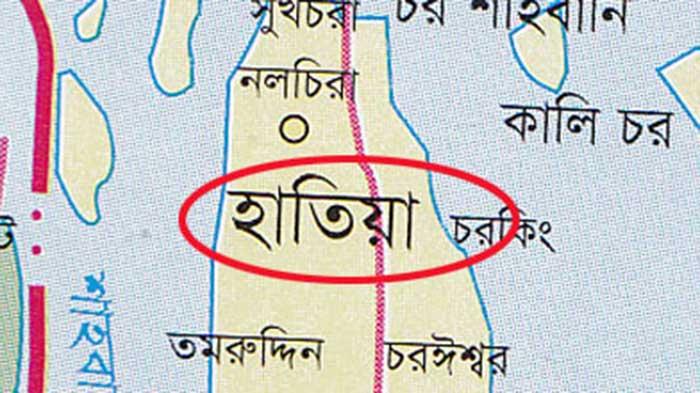নোয়াখালীর হাতিয়া উপজেলা
