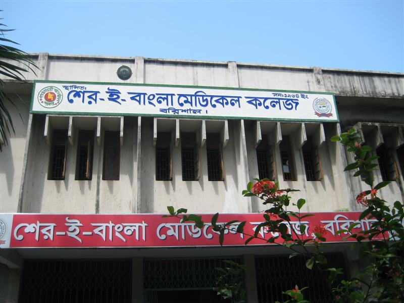 বরিশাল শের-ই-বাংলা মেডিকেল কলেজ হাসপাতালে