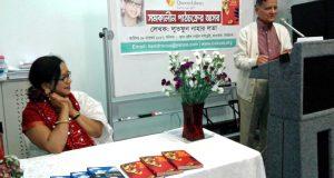 লুৎফুন নাহার লতা'র 'জীবন ও যুদ্ধের কোলাজ' বই নিয়ে আলোচনা