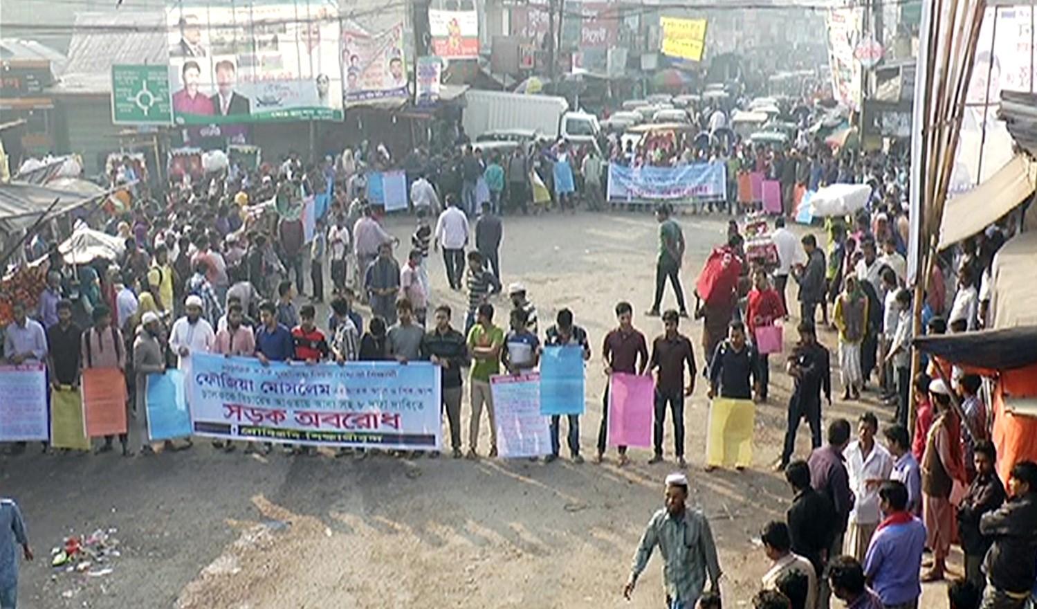 ফৌজিয়া নিহতের ঘটনায় নোবিপ্রবি'র শিক্ষার্থীদের সড়ক অবরোধ