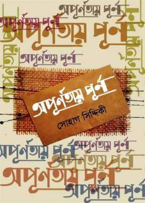 Shohag Siddiquee