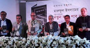 কবি মারুফুল ইসলামের 'নতুন করে পাব বলে'র প্রকাশনা উৎসব