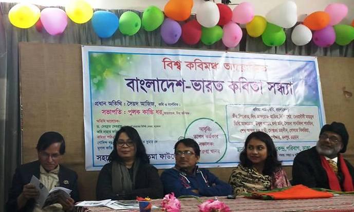 বাংলাদেশ-ভারত কবিতা সন্ধ্যা অনুষ্ঠিত