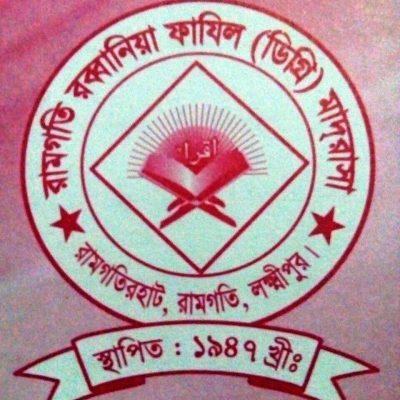 রামগতি রব্বানিয়া ফাযিল(ডিগ্রি) মাদ্রাসা