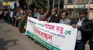 ভোরের কাগজ সম্পাদকের বিরুদ্ধে গ্রেফতারি পরোয়ানার প্রতিবাদে নোয়াখালীতে মানববন্ধন