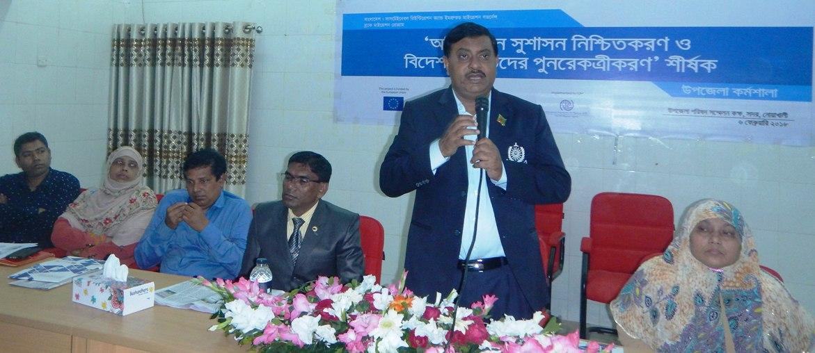 নোয়াখালীতে অভিবাসন বিষয়ে ব্র্যাক-এর কর্মশালা