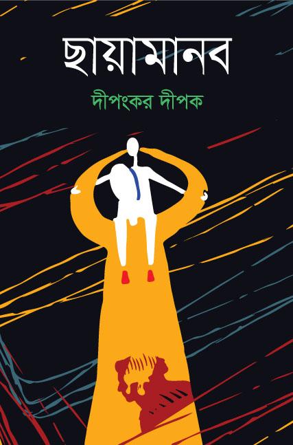 বইমেলায় দীপংকর দীপকের পঞ্চম গল্পগ্রন্থ 'ছায়ামানব'
