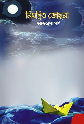 ফয়জুন্নেসা মণি'র কবিতার বই 'নিমন্ত্রিত জোছনা'