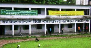 চন্দ্রগঞ্জ কফিল উদ্দিন ডিগ্রী কলেজ