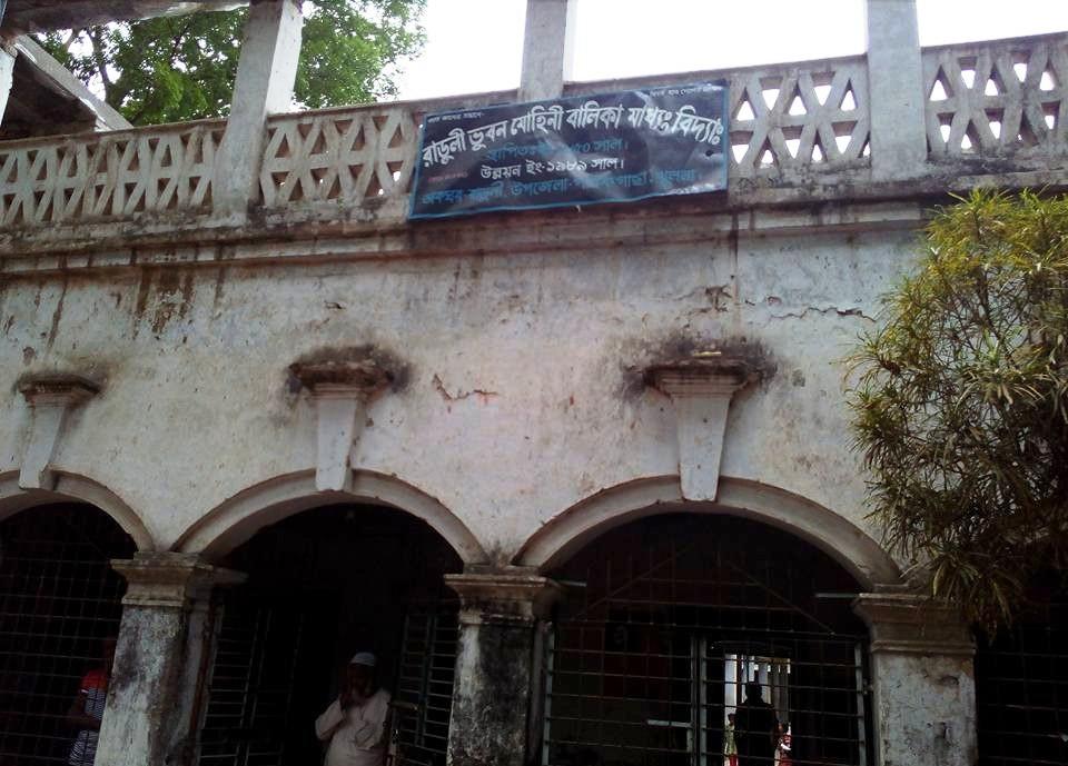 রাড়ুলী ভূবন মোহিনী বালিকা মাধ্যমিক বিদ্যালয়