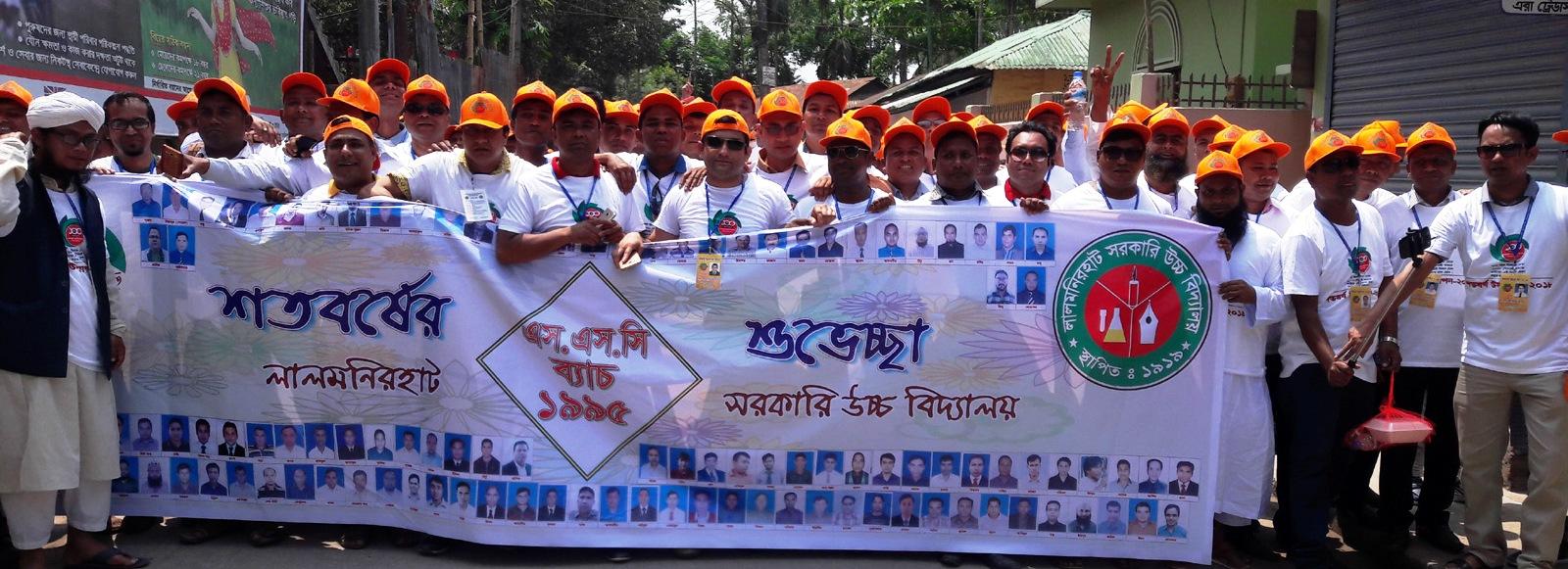 লালমনিরহাট সরকারি উচ্চ বিদ্যালয়ের শতবর্ষ উদযাপন