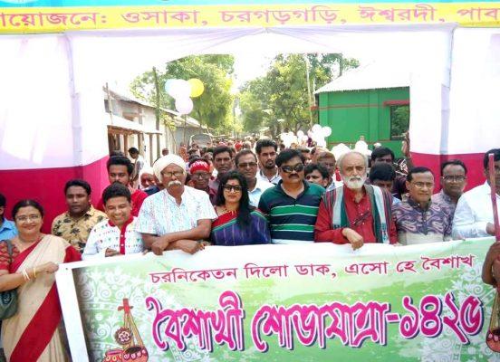 Char Gorgori Boishakhi Utsob 2018