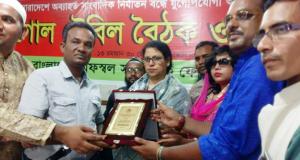বাংলাদেশ মফস্বল সাংবাদিক ফোরাম (বিএমএসএফ)