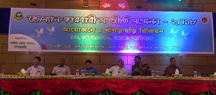 'পার্বত্য চট্টগ্রামে ভ্রাতৃঘাতী সংঘাত নয় সন্ত্রাসঘাতী সংঘাত চলছে'