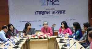 জব মার্কেটপেজ `the2hourjob.com' উদ্বোধন করলেন তথ্যপ্রযুক্তি মন্ত্রী