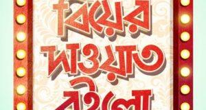বিয়ের দাওয়াত রইলো