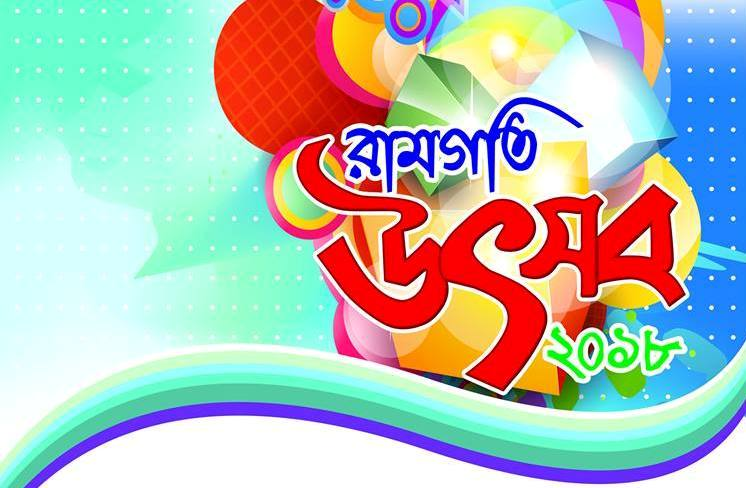 রামগতি উৎসব হবে ঢাকায়