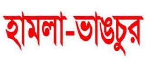 লক্ষ্মীপুরে বিএনপি নেতা এ্যানীর বাড়িতে হামলা, ভাঙচুর
