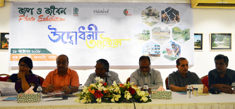 দৃক গ্যালারীতে 'জল ও জীবন' শিরোনামে র্ডপ'র আলোকচিত্র প্রদর্শনী
