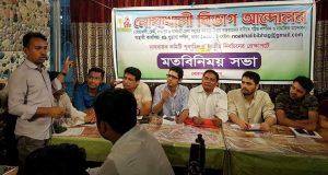 'নোয়াখালী বিভাগ আন্দোলন' এর পুনর্গঠিত আহবায়ক কমিটি ঘোষণা
