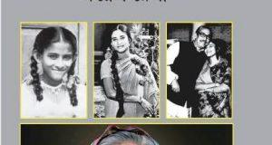 বই মেলায় নতুন বই 'কন্যা থেকে নেত্রী শেখ হাসিনা'