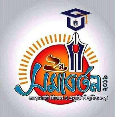 নোয়াখালী বিজ্ঞান ও প্রযুক্তি বিশ্ববিদ্যালয়ের দ্বিতীয় সমাবর্তন রোববার