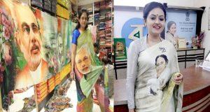 ভারতে নির্বাচনী কৌশলে 'মোদী শাড়ি' আর 'মমতা শাড়ি'!