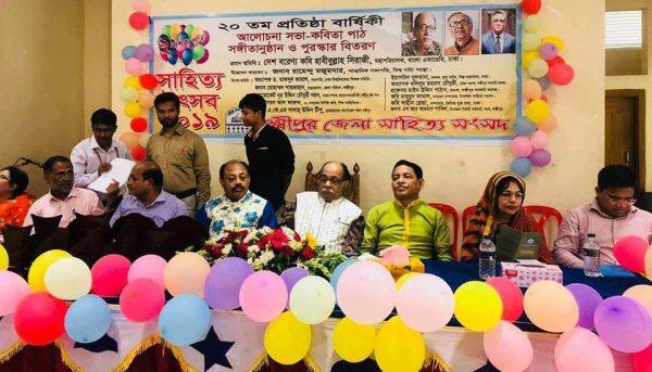 লক্ষ্মীপুর জেলা সাহিত্য সংসদের ২০তম প্রতিষ্ঠা বার্ষিকী উদযাপন