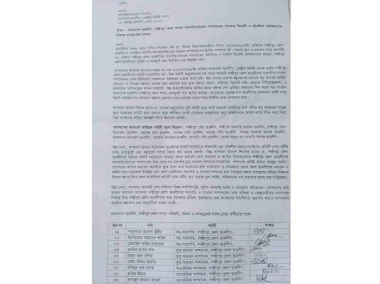 লক্ষ্মীপুর জেলা ছাত্রলীগের ১১ সদস্যের কমিটির ৯জন  সভাপতি-সাধারণ সম্পাদককে অনাস্থা