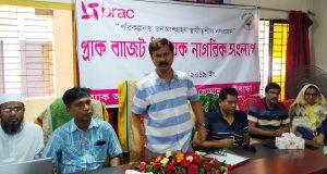 গাইবান্ধায় ব্র্যাক'র প্রাক-বাজেট বিষয়ক নাগরিক সংলাপ