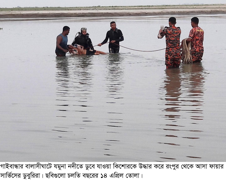 নদী ফায়ার স্টেশনের দাবি গাইবান্ধাবাসীর