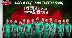 বাংলাদেশ জাতীয় ক্রিকেট দলের বিশ্বকাপের থিম সং প্রকাশ