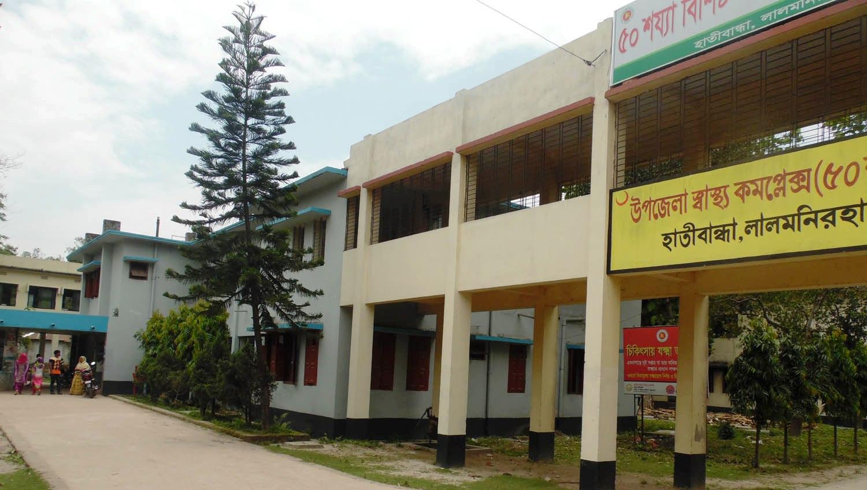 হাতীবান্ধা উপজেলা হাসপাতাল
